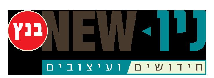 ניו חידושים ועיצובים לוגו